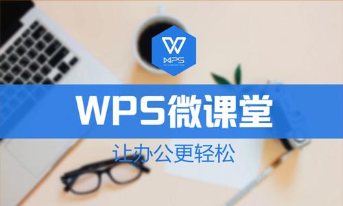 WPS 2019 从基础到精通